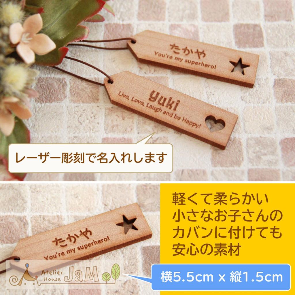 ネームタグ 木製 ハート・星・花