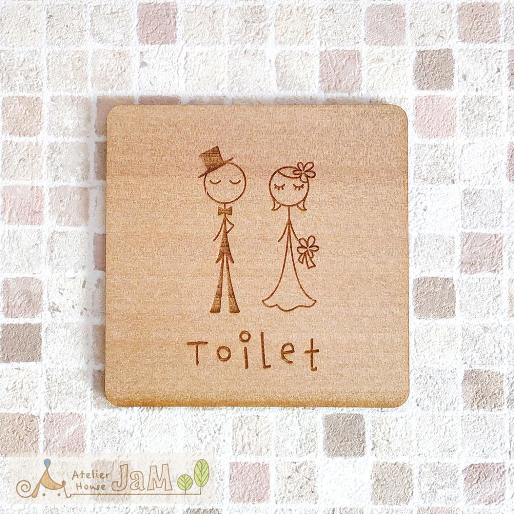 木製トイレプレート