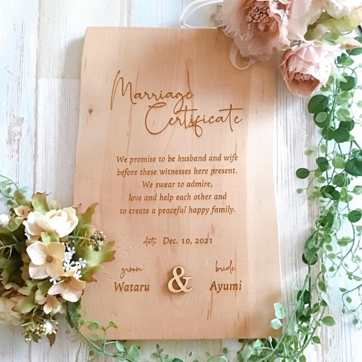 結婚証明書 木製 -人前式・チャペル式☆ナチュラルウェディングに-