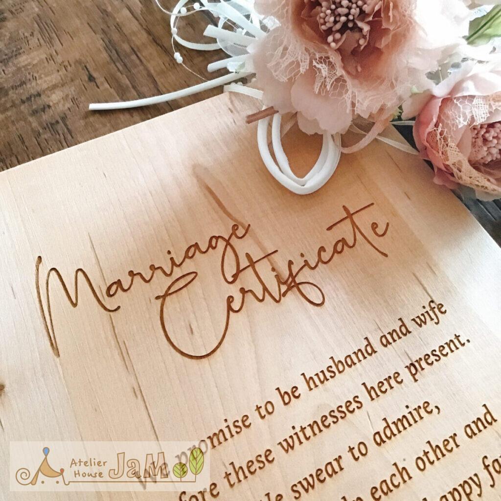自然木の結婚証明書