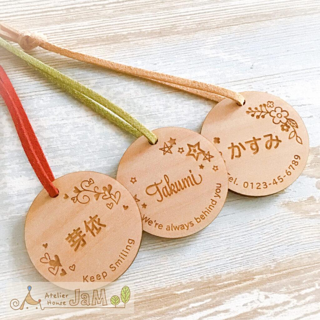 キーホルダー 木製 名入れ+メッセージ