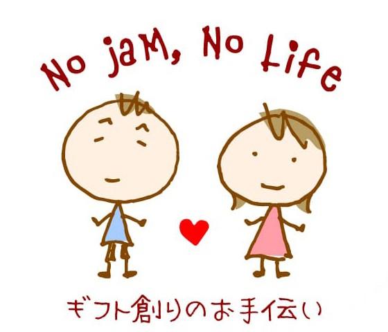 No JaM, No Life ギフト創りのお手伝い