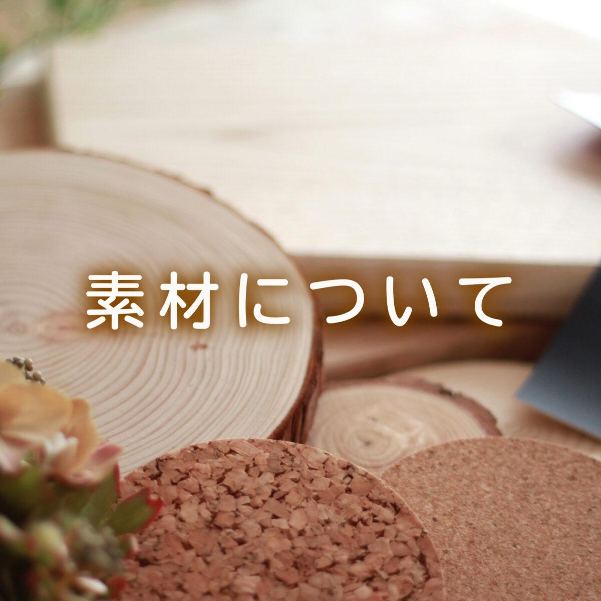 レーザー加工できる素材について【木の板 編】