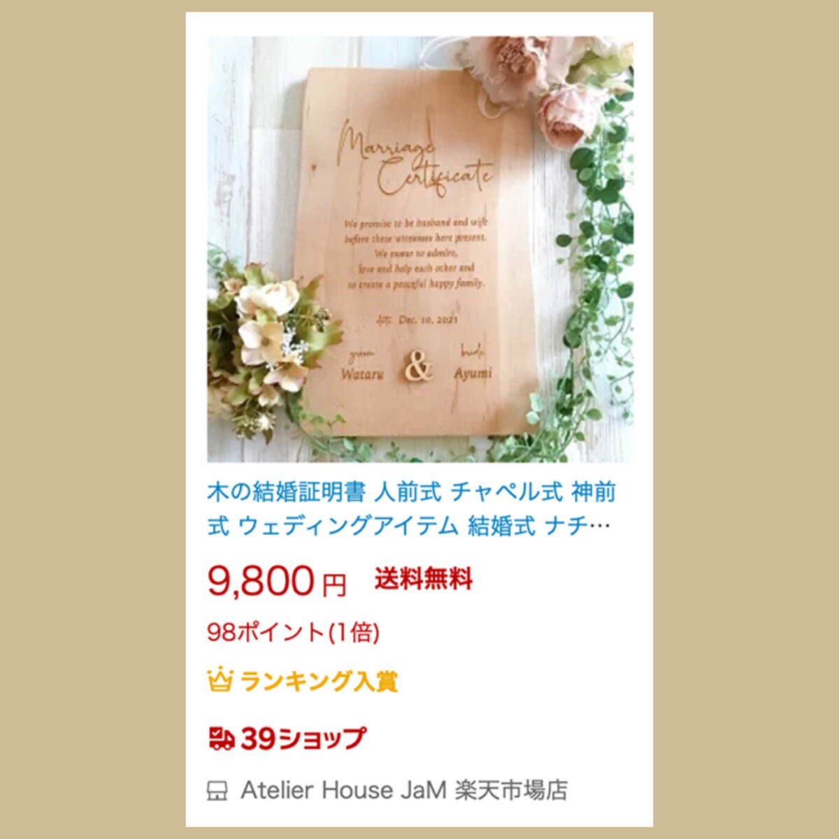 楽天市場ランキング1位 木の結婚証明書