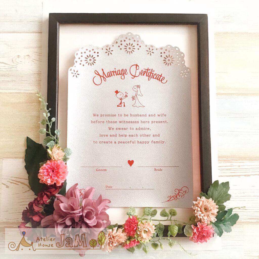 革の結婚証明書DIY