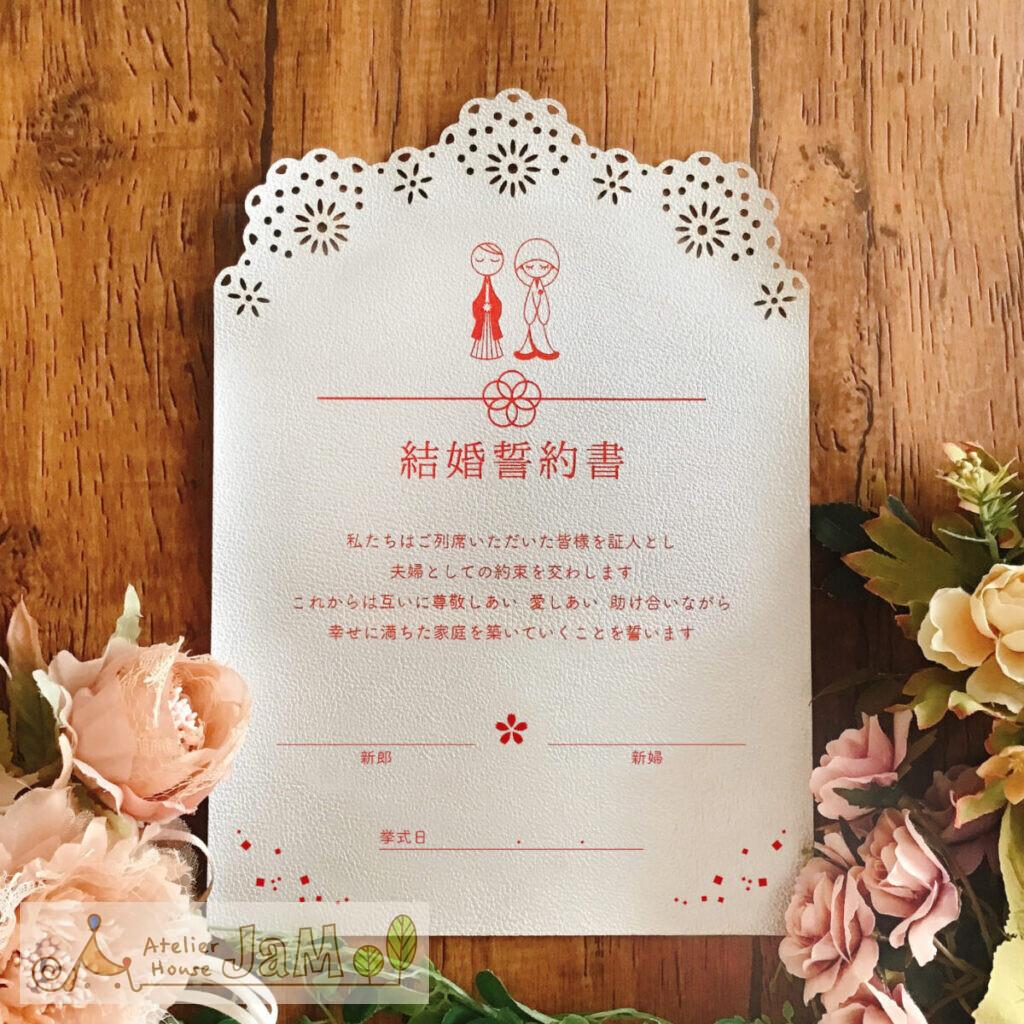 革の結婚証明書