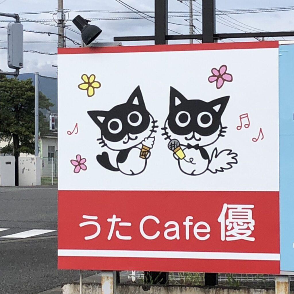 うたCafe優さま
